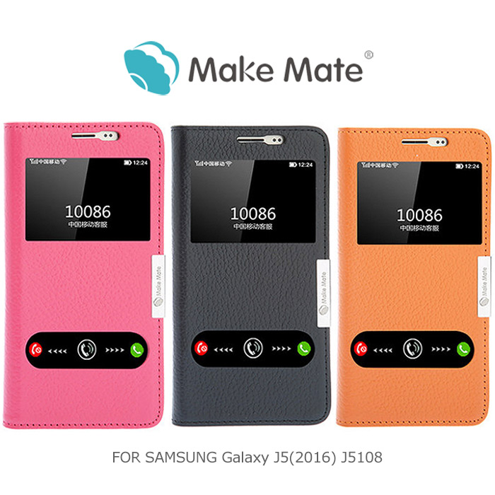 Make Mate SAMSUNG Galaxy J5(2016)J5108星河真皮皮套
