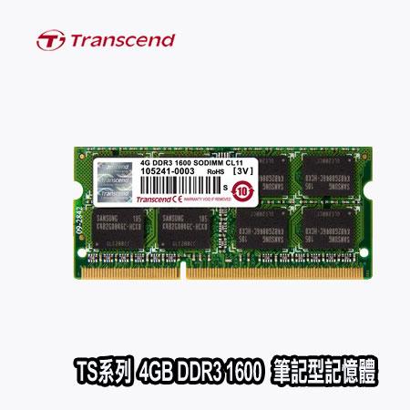 Transcend 創見 TS系列 4GB DDR3 1600 筆記型記憶體 (1.35V 低電壓)