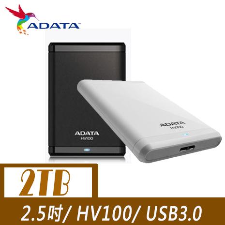 ADATA 威剛 HV100 2TB USB3.0 2.5吋行動硬碟