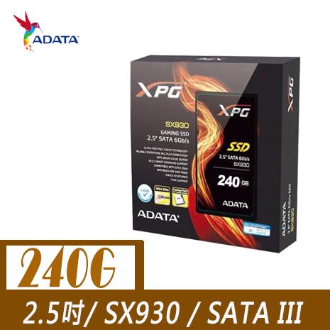 ADATA 威剛 XPG SX930 240GB 2.5吋 SSD固態硬碟
