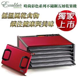 《Excalibur》伊卡莉柏時尚彩色系列低溫烘焙機-玫瑰紅(D500RCF)
