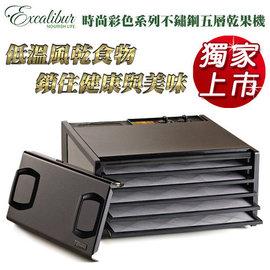 《Excalibur》伊卡莉柏時尚彩色系列低溫烘焙機-典雅黑(D500TBF)