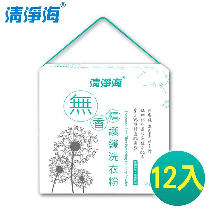 《清淨海》無香精護纖洗衣粉 2kg(12入/2箱)