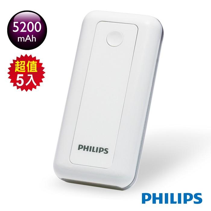 PHILIPS 5200mAh 1A單輸出行動電源(5入)