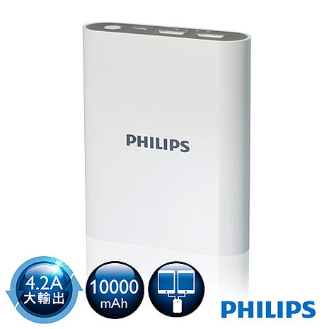 PHILIPS 飛利浦 10000mAh 雙2.1A 大輸出快充型行動電源(白)
