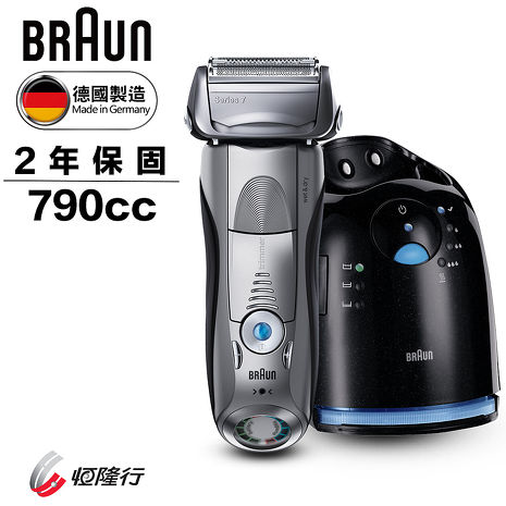 德國百靈BRAUN-7系列智能音波極淨電鬍刀790cc