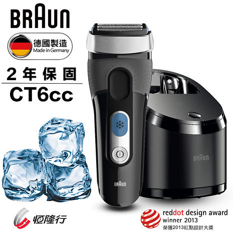 德國百靈BRAUN-°CoolTec系列冰感科技電鬍刀CT6cc