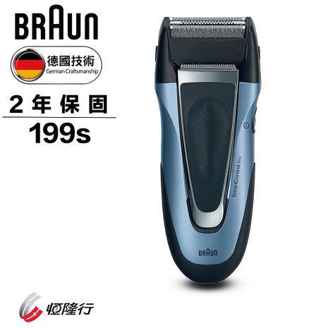 德國百靈BRAUN-1系列舒滑電鬍刀199s