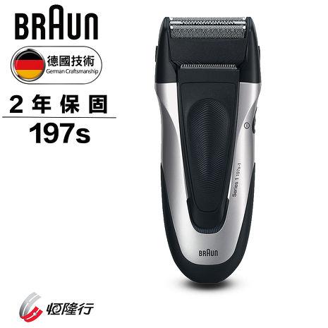 德國百靈BRAUN-1系列舒滑電鬍刀197s