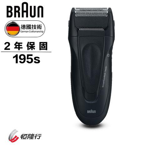 德國百靈BRAUN-1系列舒滑電鬍刀195s