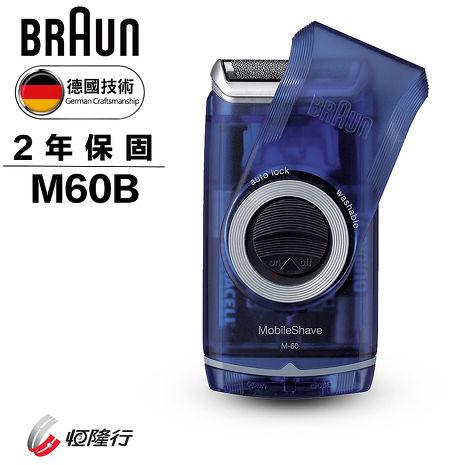 德國百靈BRAUN-M系列電池式輕便電鬍刀M60B