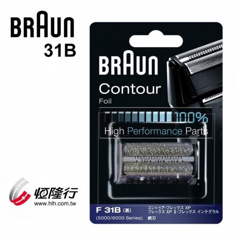 德國百靈BRAUN-刀網(黑)31B
