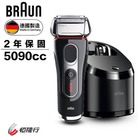 德國百靈BRAUN-新5系列靈動貼面電鬍刀5090cc
