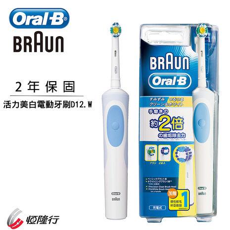 德國百靈Oral-B-活力美白電動牙刷D12.W