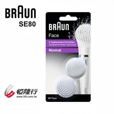 德國百靈BRAUN-Face淨膚儀刷頭(SE820/830專用)SE80