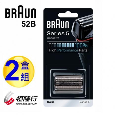 德國百靈BRAUN-CrossHair Blade刀頭刀網匣(黑)52B(2盒組)