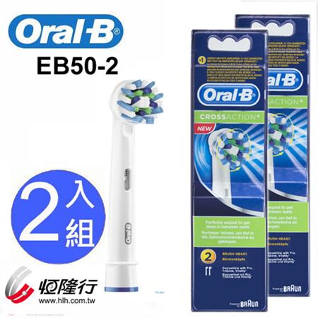 德國百靈Oral-B-CrossAction Power多動向交叉刷頭(2入)EB50-2(2袋經濟組)