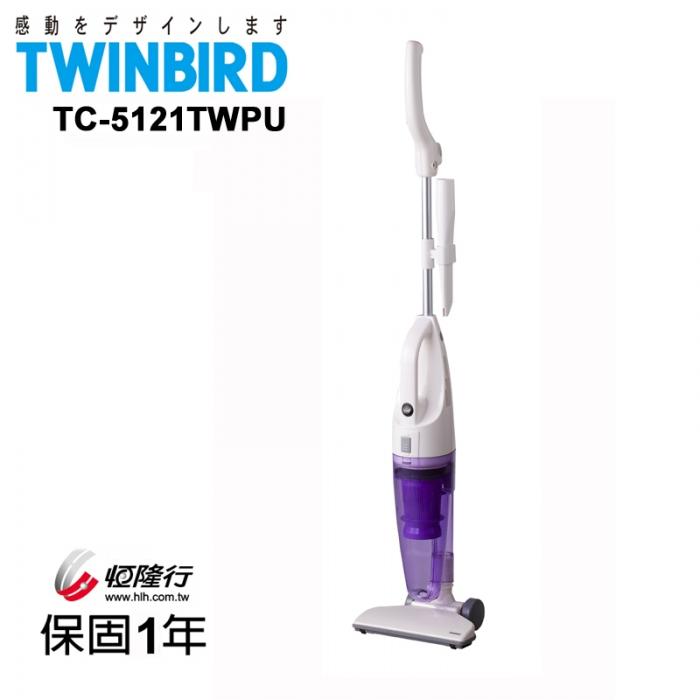 ★福利品★日本TWINBIRD-手持直立兩用吸塵器(紫)TC-5121TWPU