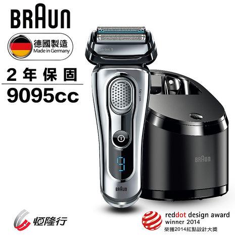 德國百靈BRAUN-9系列音波電鬍刀9095cc