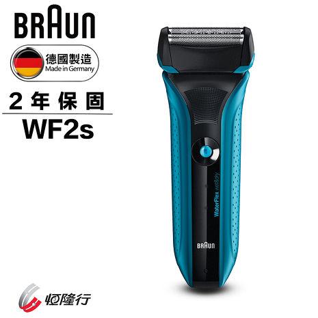 德國百靈BRAUN-WaterFlex水感電鬍刀WF2s