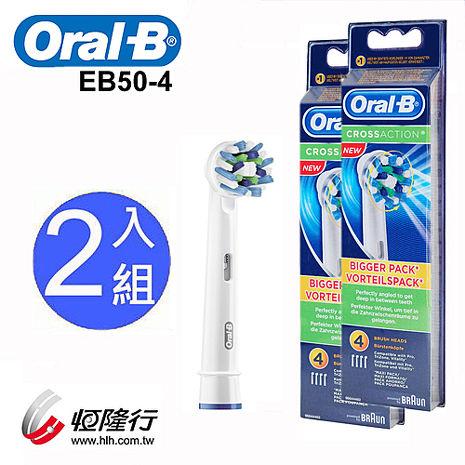 德國百靈Oral-B-CrossAction Power多動向交叉刷頭(4入)EB50-4(2袋經濟組)