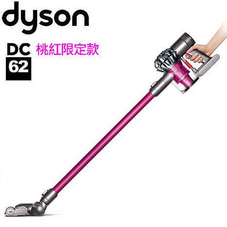 dyson DC62 complete 雙氣旋無線吸塵器(桃紅款)