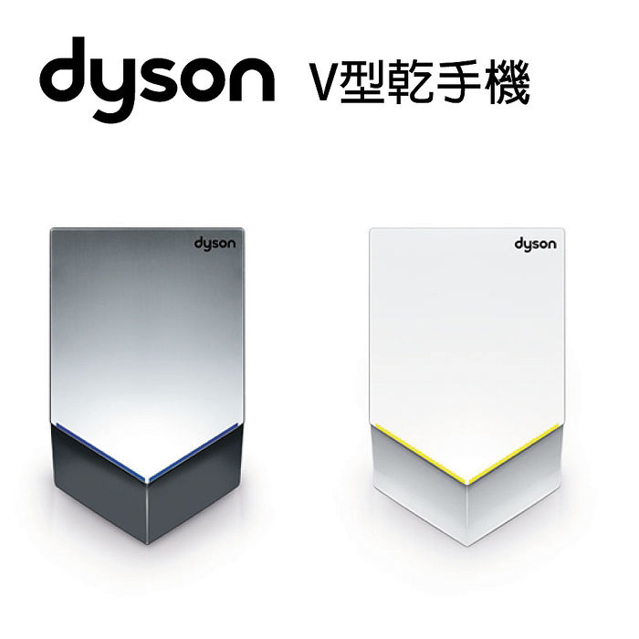 Dyson Airblade V型乾手機/烘手機