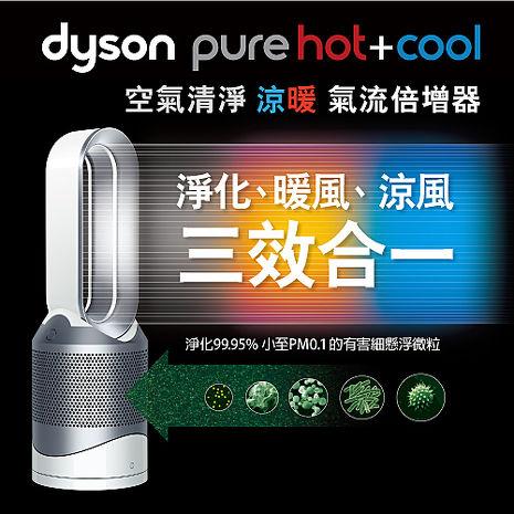 Dyson pure hot+cool 空氣清淨 涼暖氣流倍增器HP01(白/藍)