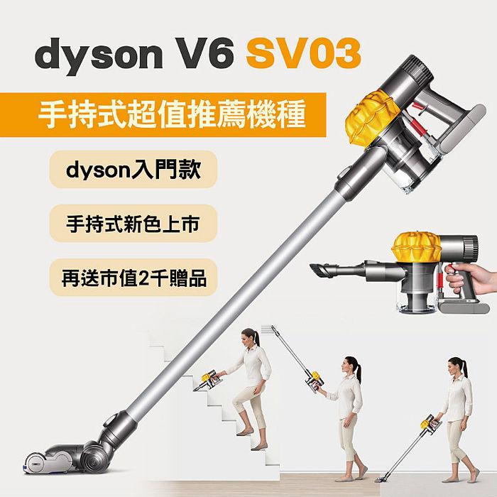 英國Dyson-V6 無線手持式吸塵器SV03 (月光黃)