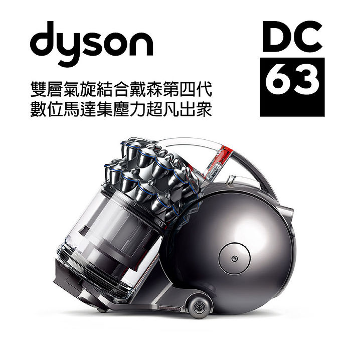 Dyson DC63 turbinerhead 圓筒式吸塵器(銀藍)