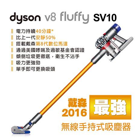 【dyson】V8 fluffy SV10 無線吸塵器(香檳金)