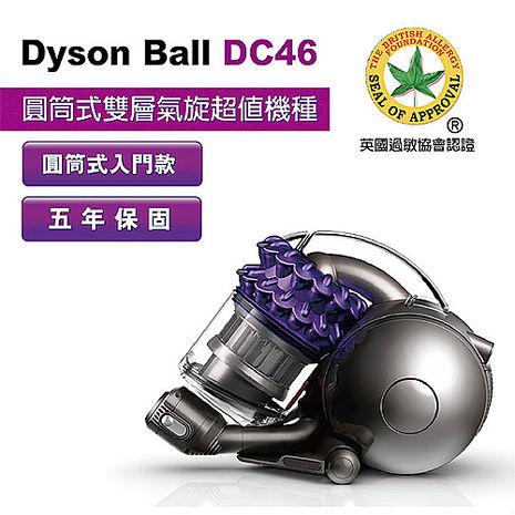 ★福利品★Dyson DC46 turbinehead (紫) 圓筒式吸塵器