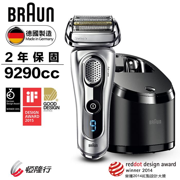 德國百靈BRAUN-9系列音波電鬍刀9290cc