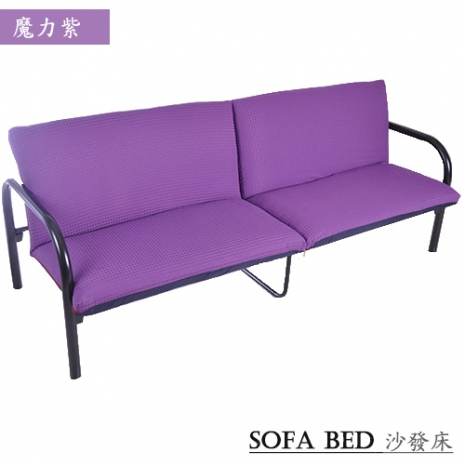 【凱堡】Colalin鋼管沙發床/椅(魔力紫)