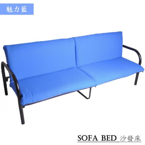 【凱堡】Colalin鋼管沙發床/椅(魅力藍)