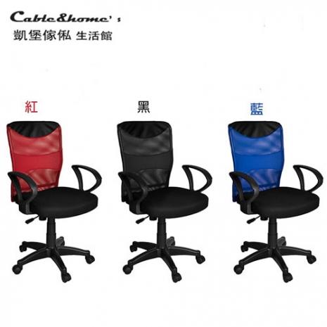 【凱堡】健康鋼網背扶手辦公椅/電腦椅(3色) 買就送PU活動輪