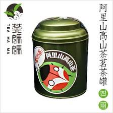 【茶媽媽】阿里山高山茶茗茶罐一罐