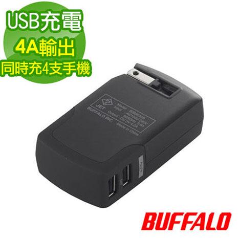 【BUFFALO】4A輸出 AC充電座/USB充電器/轉接頭 (4port)