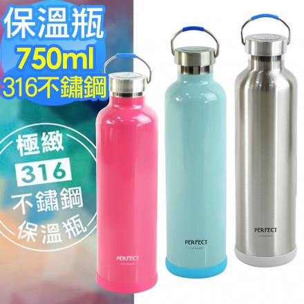 Perfect【316不鏽鋼極致真空保溫杯750cc】台灣製雙層不鏽鋼製保溫瓶魔法瓶