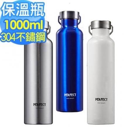 Perfect【經典真空保溫杯/保冰杯1000cc】台灣製304雙層不鏽鋼製保溫瓶魔法瓶