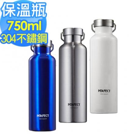 Perfect【經典真空保溫杯/保冰杯750cc】台灣製304雙層不鏽鋼製保溫瓶魔法瓶