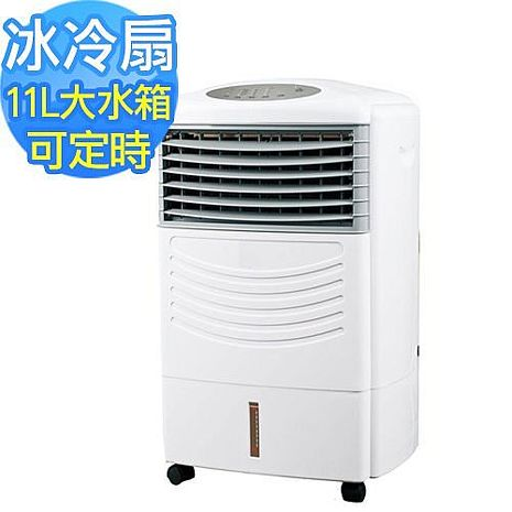 lapolo微電腦搖控11L冰冷扇 水冷氣 ZS-998