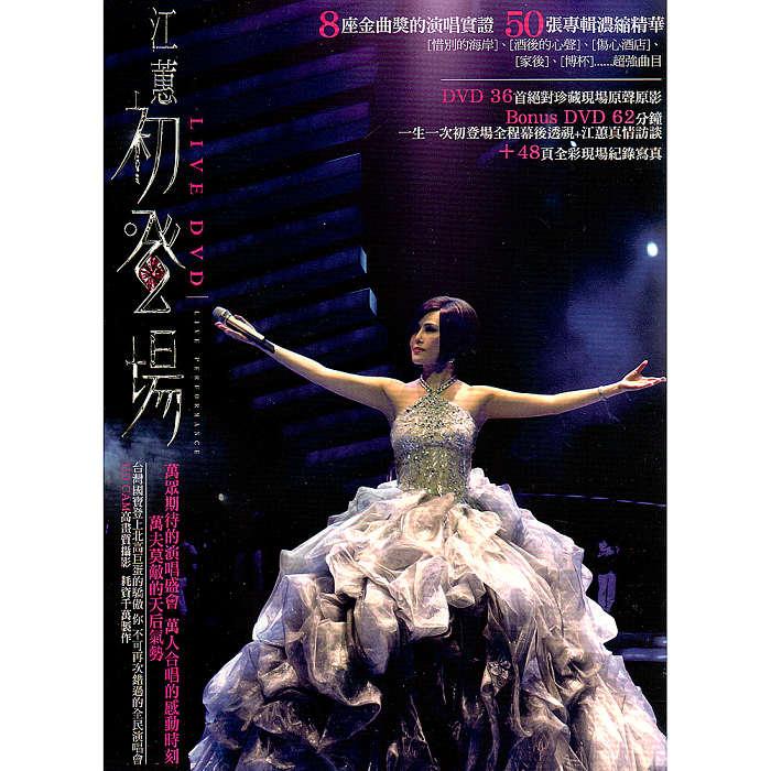 江蕙 初登場 演唱會Live 雙DVD