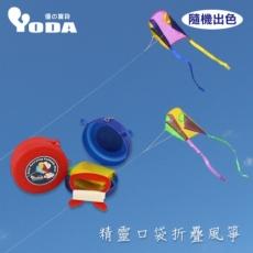 YoDa 精靈口袋折疊風箏^(顏色 出貨^)