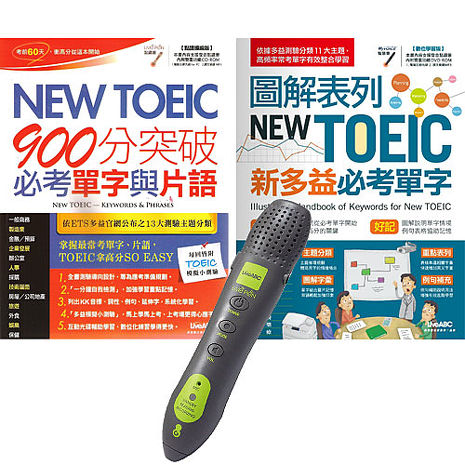 NEW TOEIC單字片語系列套書(全2書)+ LivePen智慧點讀筆