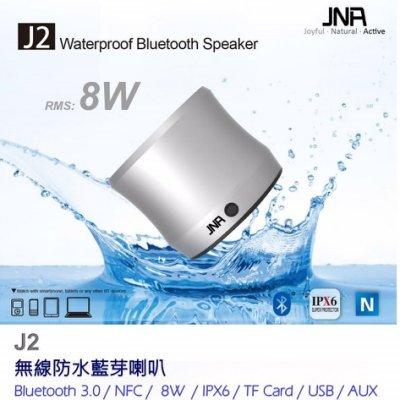 JNA J2 防水NFC藍芽喇叭 (紅)