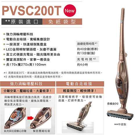 【HITACHI 日立】直立/手持兩用二合一無線鋰電吸塵器 (PVSC200T) 香檳金