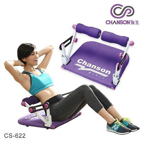 強生 多功能纖臂踏步美腹健身器CS-622  特殺 (預購)