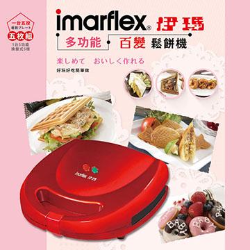【imarflex 日本伊瑪】多功能可替換鬆餅機 (IW-702) 紅色