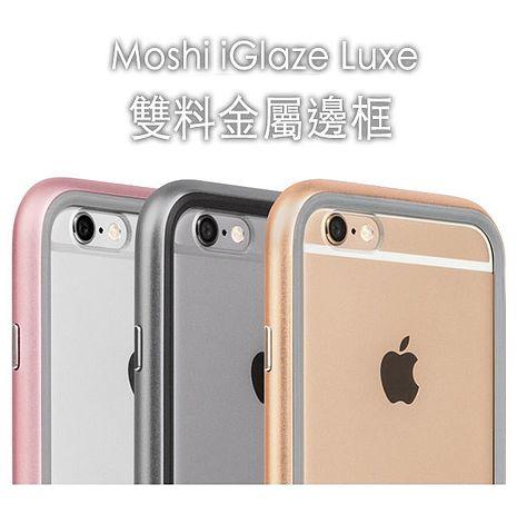 Moshi iGlaze Luxe iPhone 6/6S 雙料金屬邊框